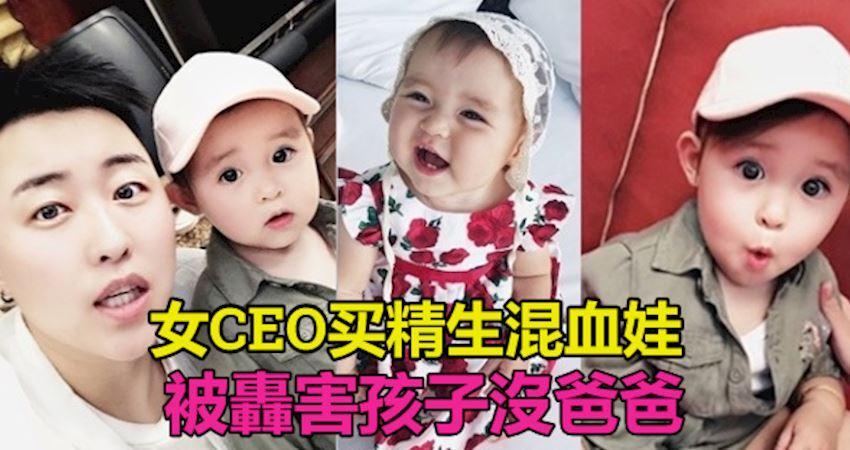 女CEO買精子生5國混血娃被轟害孩子沒爸爸