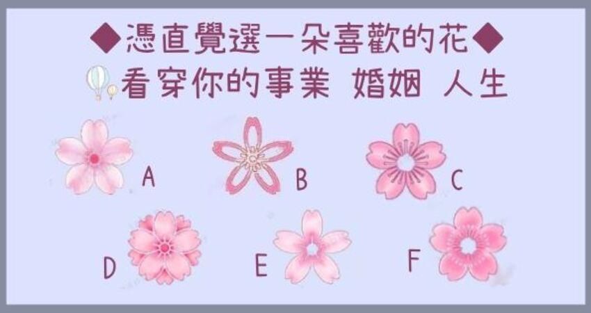 心理測試:六朵花中選一朵,立馬看穿你的事業、婚姻和人生!