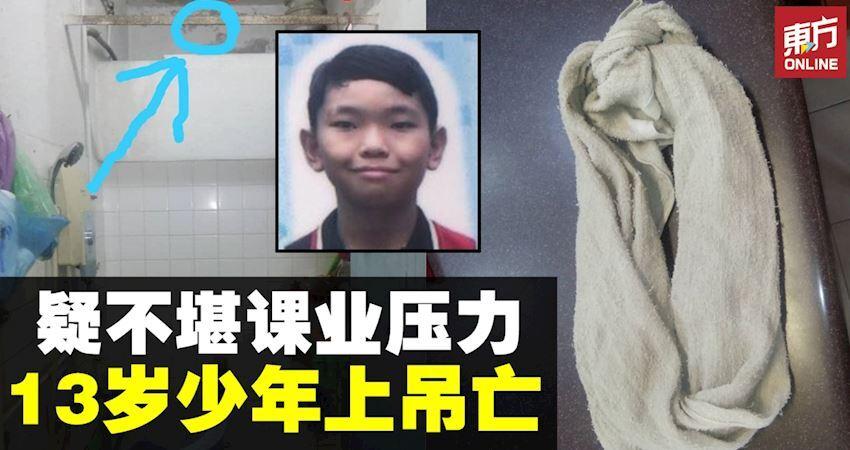 疑不堪課業壓力 少年浴室上吊亡