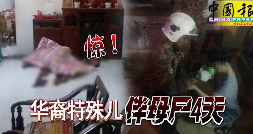 驚!華裔特殊兒伴母屍4天