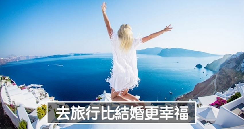 旅行可紓壓! 研究發現踏上旅途比結婚更幸福:買紀念品快樂加倍