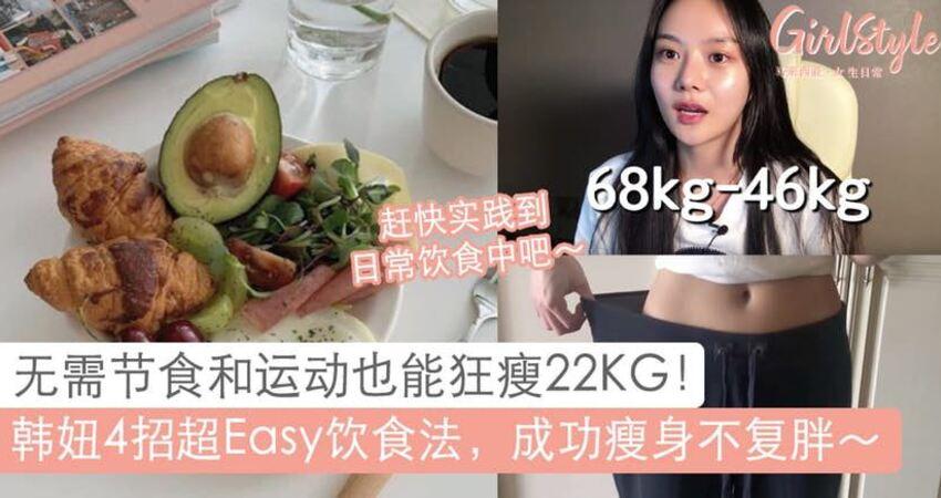 無需節食和運動也能狂瘦22kg?!韓國女生4招飲食法則,輕松享瘦不復胖~