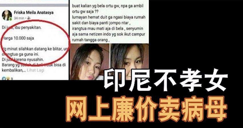印尼不孝女,網上廉價賣病母---1萬印尼盾(約2.96令吉)
