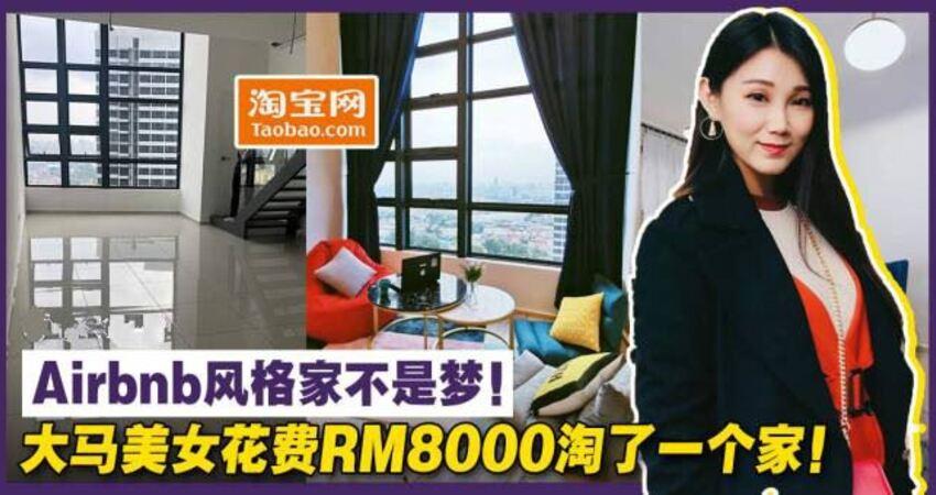 【Airbnb風格美爆!!!】大馬美女從淘寶「淘了一個家」!花費RM8000在淘寶買13件家私!