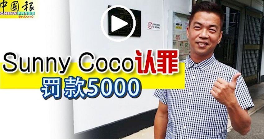 因公開在網路聲稱自己來自私會黨,SunnyCoco認罪罰款5000