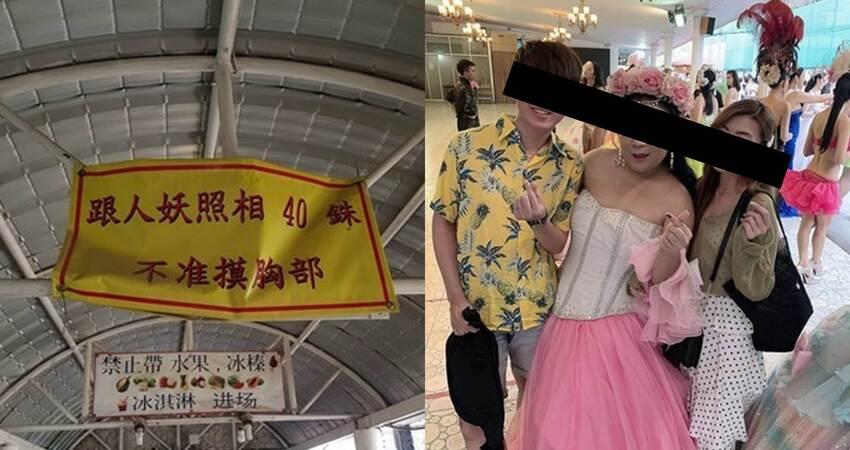 看板寫40泰銖!小夫妻「遇到人妖喊免費」傻傻合照 喀擦一聲「700元瞬間沒了」當場愣住