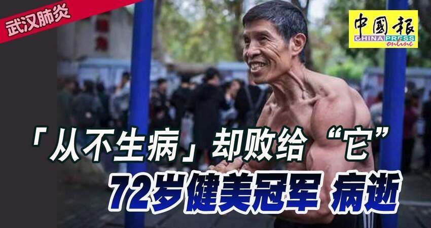 ◤武漢肺炎◢「從不生病」卻敗給「它」72歲健美冠軍病逝