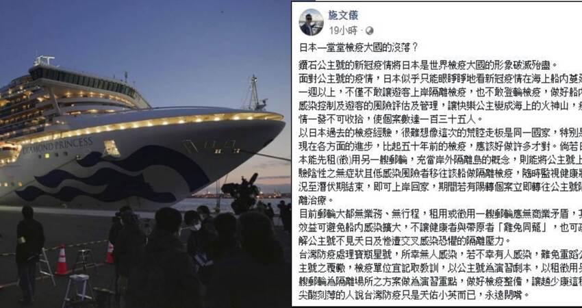 日本一堂堂檢疫大國的沒落,他直言:很難想像這次的荒腔走板是同一國家