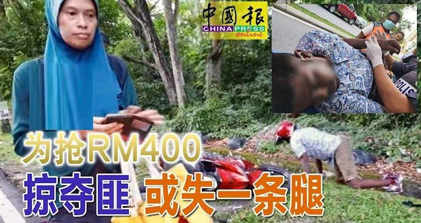 掠奪路人手提袋,欲逃離被反方向轎車猛撞,為搶RM400或失一條腿