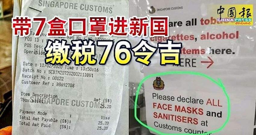 帶7盒口罩及搓手液進新國,網友繳稅76令吉
