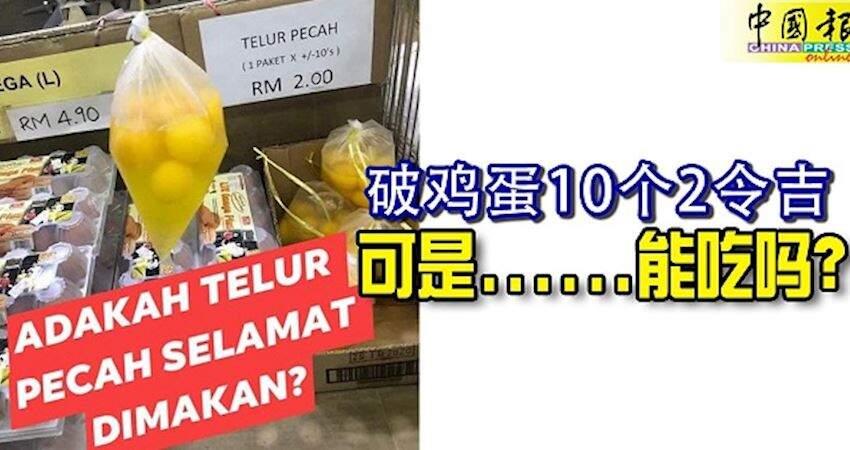 破雞蛋10個2令吉可是......能吃嗎?當心吃了食物中毒!