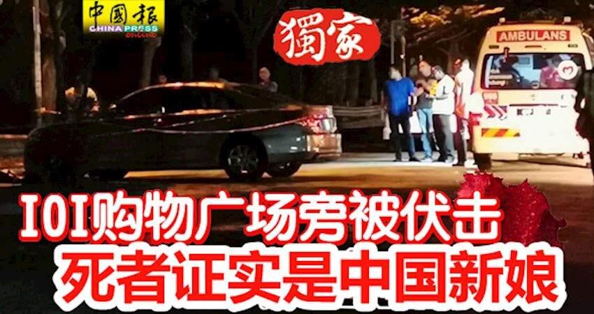 離家僅5分鐘車程,她卻永遠回不了家!IOI購物廣場泊車場被謀殺,死者證實是中國新娘
