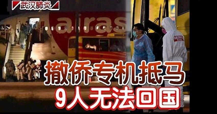 ◤武漢肺炎◢撤僑專機抵馬9人無法回國