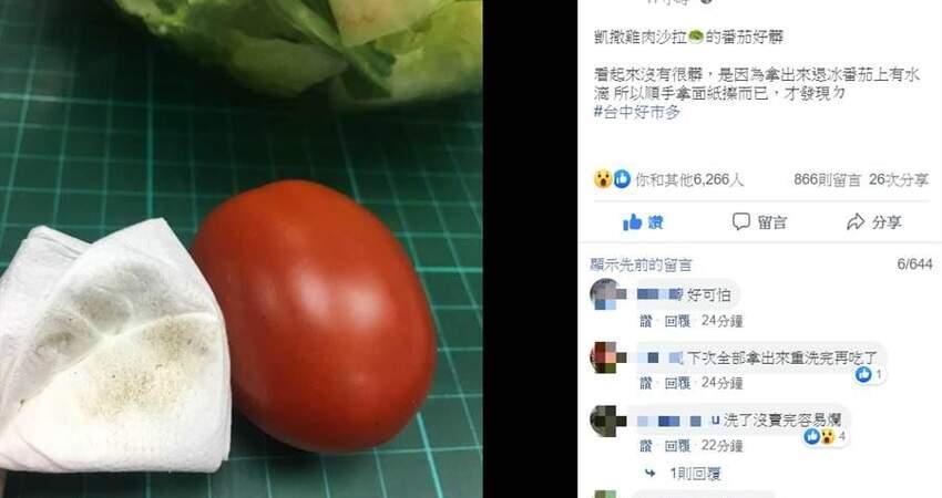 好市多沙拉番茄好吃?她拿衛生紙一擦...網友吐了