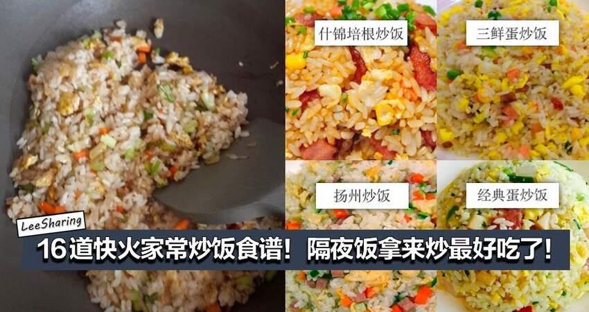 16道10分鐘快火家常炒飯食譜!隔夜飯拿來炒最好吃了!