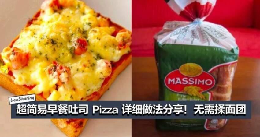 10分鐘早餐吐司Pizza做法!無需揉面團,省時又省事!
