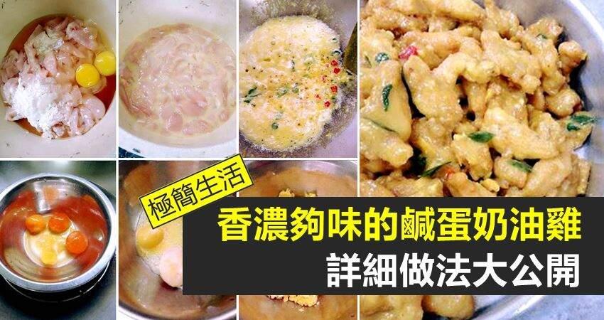 【鹹蛋Lover必存食譜!】超好吃「鹹蛋奶油雞」詳細做法大公開,香濃夠味,煮了會想加飯吃!
