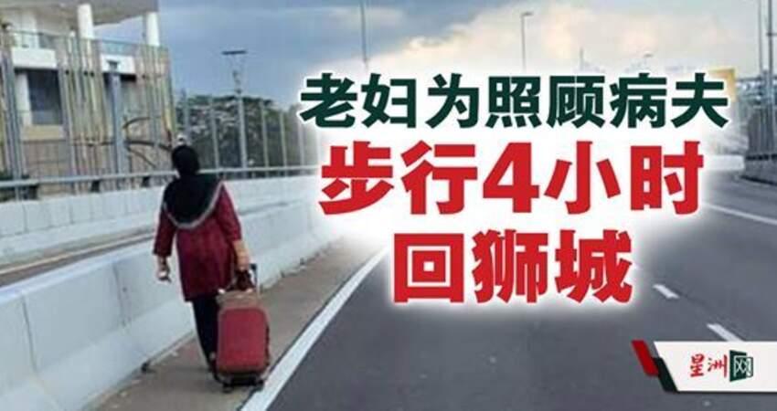 【馬來西亞】大馬實施行動管制令!獅城老婦為照顧病夫步行4小時回新!