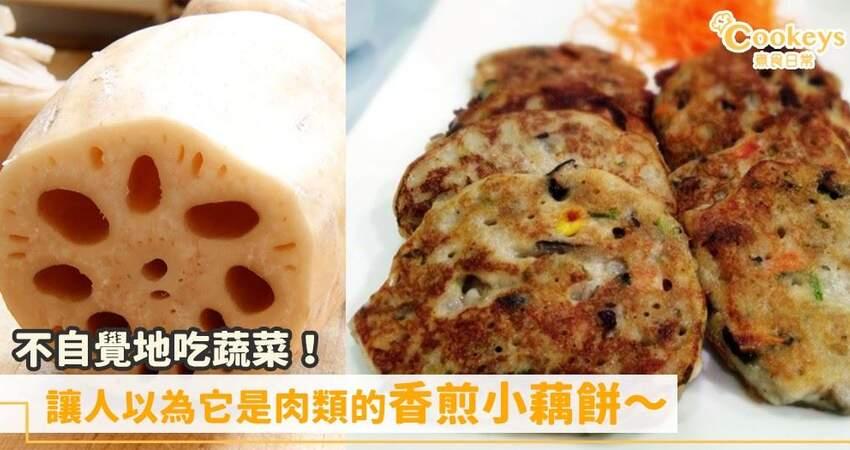 4步食譜!超簡單飽足感香煎小藕餅~