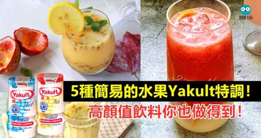 5種簡易的水果Yakult特調!高顏值飲料你也做得到!