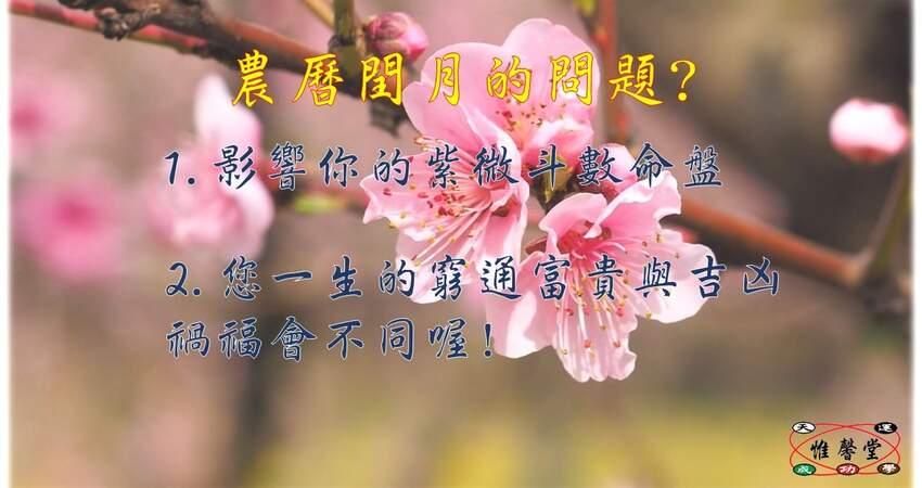 陳興夏教授命理風水知識分享紫微斗數與農曆閏月的大問題?-