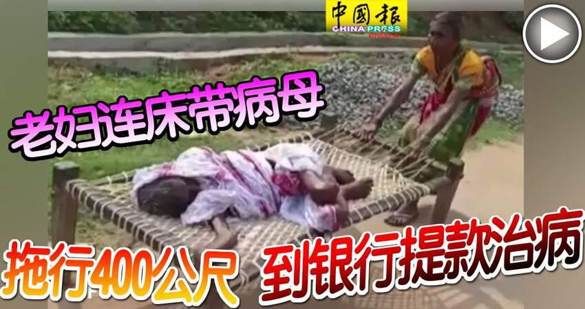 老婦連床帶病母拖行400公尺到銀行提款治病