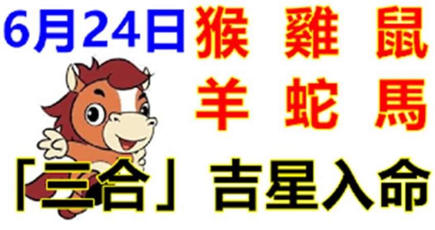 6月24日生肖運勢_猴、雞、鼠大吉