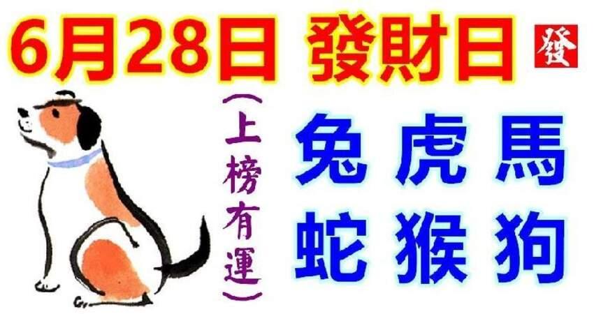 6月28日生肖運勢_兔、虎、馬大吉