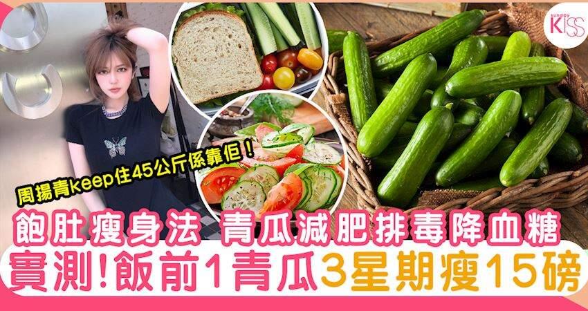 青瓜減肥法日本研究指飯前一根青瓜3星期瘦15磅日台女星名人追捧