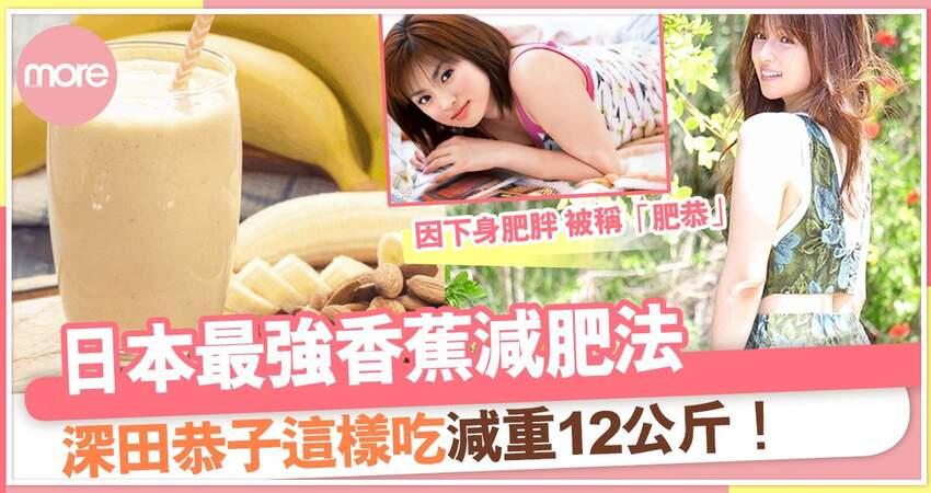 深田恭子39歲出寫真show身材減12公斤靠夜間香蕉瘦身術