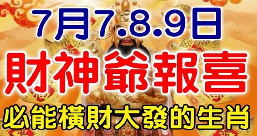 7月7.8.9日財神爺報喜,必能橫財大發的生肖