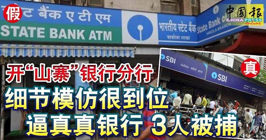 開「山寨」銀行分行細節模仿很到位逼真真銀行3人被捕