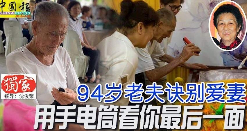 因視力不好,94歲老夫訣別愛妻,用手電筒看你最後一面!