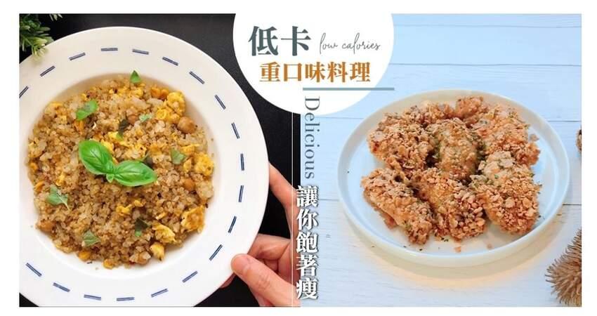 減肥也能吃好吃的!IG健身達人教你煮出低卡版的炸雞、炒飯和麵類食品,減肥不用只吃雞胸青菜了~