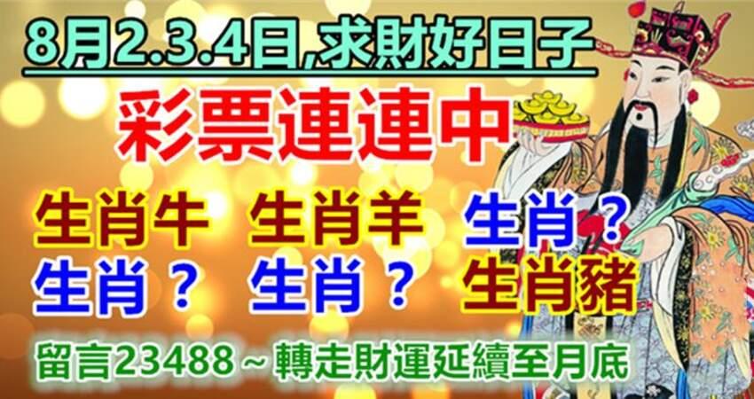8月2.3.4日求財好日子,彩票連連中的生肖