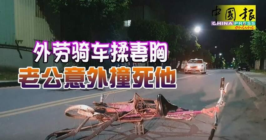 台灣花蓮外勞騎車揉妻胸老公意外撞死他