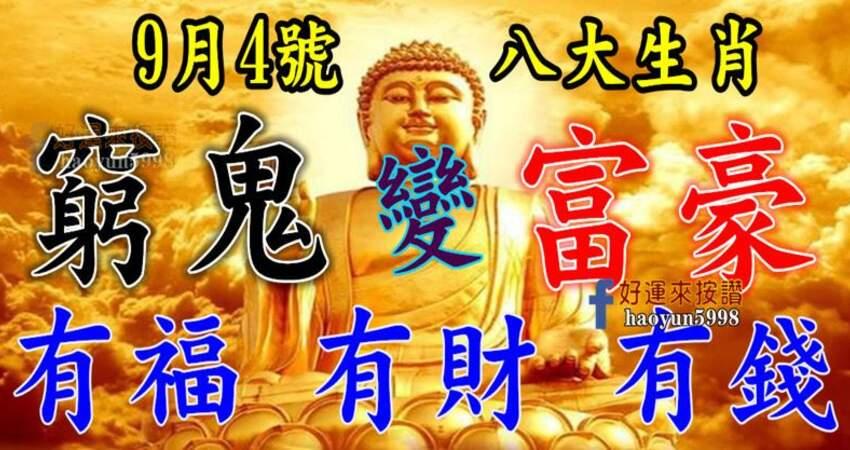 9月4號有福,有財,有錢的生肖,再窮也能變富豪