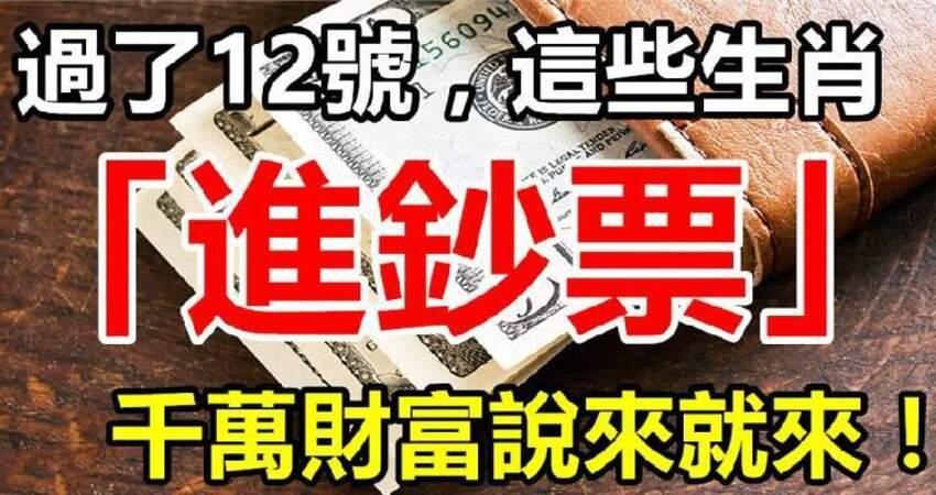 過了10月12號,這些生肖開始(進鈔票)千萬財富說來就來