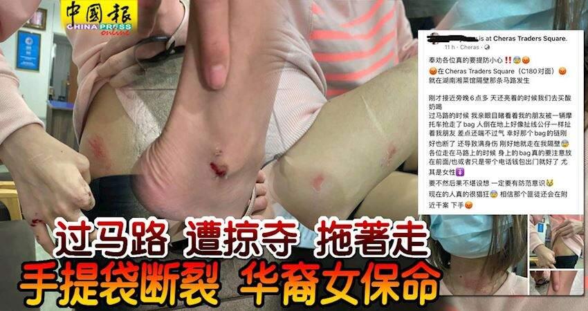 過馬路遭掠奪拖著走手提袋斷裂華裔女保命