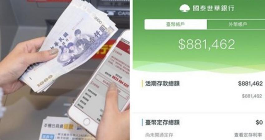 月薪3萬3!新竹作業員「一年存35萬」從不跟家裡拿錢 曬出自己「每月開銷」網跪:沒幾個人做得到
