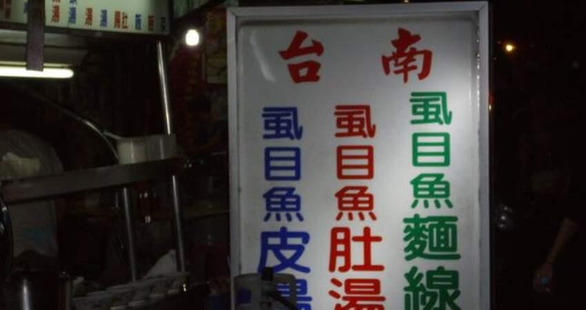 食記----台南蝨目魚小吃