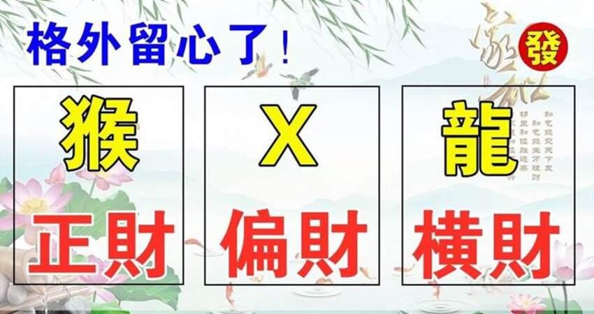 (猴X龍)格外留心了,好運降臨,福星高照,事事順利