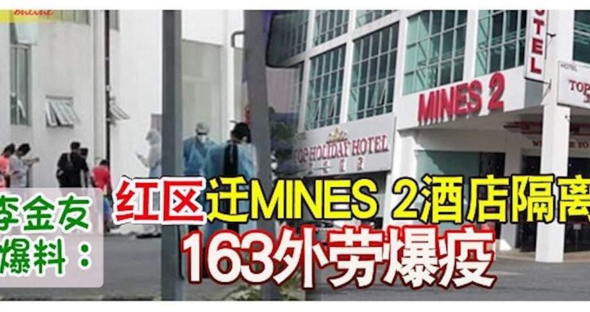 李金友爆料:紅區遷MINES2酒店隔離163外勞爆疫
