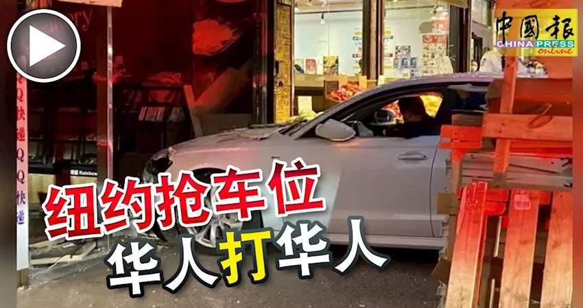 華人打華人!紐約搶車位,四名華裔男子大打出手