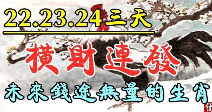 11月22.23.24號三天橫財連發,未來錢途無量的生肖