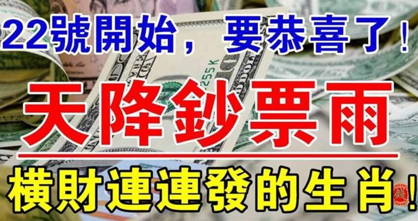 11月22號開始天降鈔票雨,橫財連連發的生肖