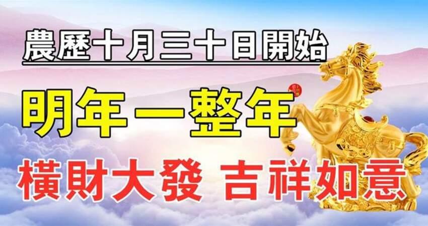 農曆十月三十日開始橫財大發,明年一整年吉祥如意的生肖