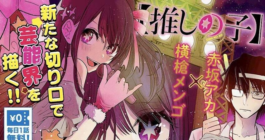 粉絲轉生偶像孩子,漫畫登日本熱搜,輝夜大小姐作者換風格了