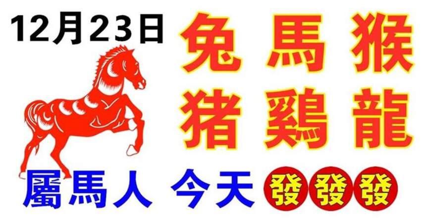12月23日生肖運勢_兔、馬、猴大吉
