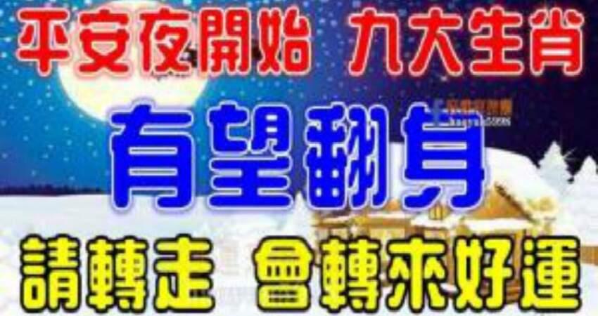 12月24號(平安夜)開始,九大生肖有望翻身(請轉走會轉來好運)